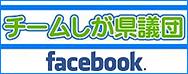 チームしが県議団FACEBOOK